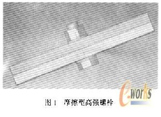 高强度螺栓连接形式_高强度螺栓连接副