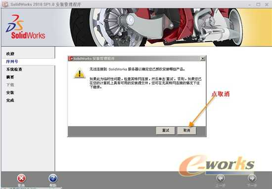 solidworks破解