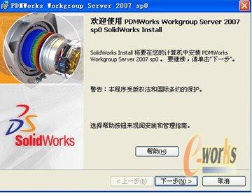Pdmworks server
