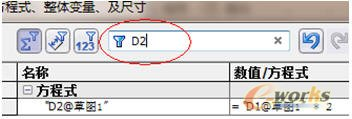 过滤条件D2,显示一个方程式