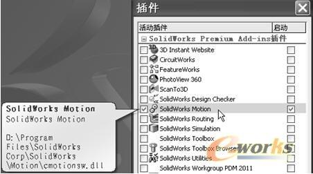 "加载SolidWorks Motion的""插件""对话框"