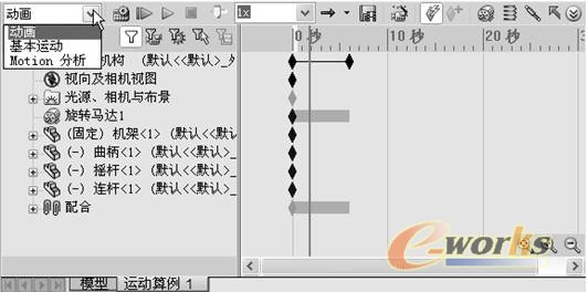 SW的MotionManager示例