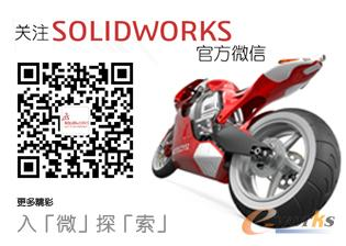 SolidWorks微信公众号