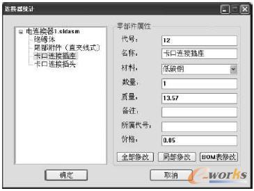 电连接器bom数据的导出界面图片
