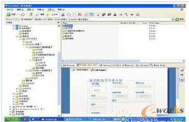 pdmwe中的企业数据库结构