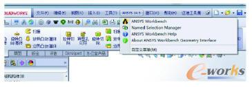 Solidworks13.0和ANSYS Workbench14.5链接
